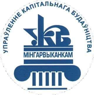 УКС Мингорисполкома