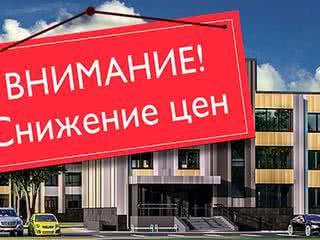Внимание! Снижение цен в жилом доме № 2 по ул.Воломянский шлях в а.г. Колодищи