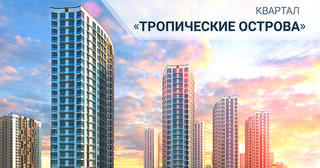 От 2150 рублей за квадрат! «Тропические острова» ждут! Покупайте квартиру в Minsk World и переезжайте в вечное лето!